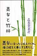 美女と竹林の本