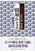 織姫かえるの本