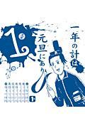 ギャグマンガ日和 増田こうすけ劇場 カレンダー 2009の本