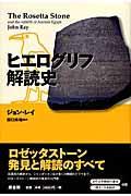 ヒエログリフ解読史の本