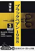 ブラックペアン1988 3の本