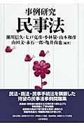 事例研究民事法の本