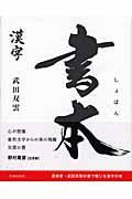 書本漢字の本