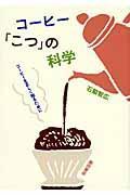 コーヒー「こつ」の科学の本
