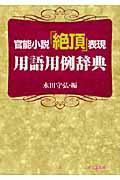 官能小説「絶頂」表現用語用例辞典の本