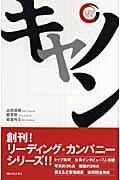 キヤノンの本