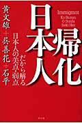 帰化日本人の本