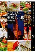 ベルギー美味しい旅の本