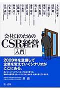 会社員のためのCSR経営入門の本