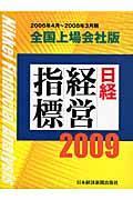日経経営指標 全国上場会社版 2009の本