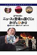 池上彰のニュースに登場する国ぐにのかげとひかり 1の本