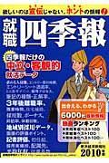 就職四季報 2010年版の本
