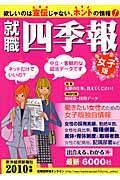 就職四季報 女子版 2010年版の本