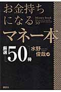 お金持ちになるマネー本厳選「50冊」の本