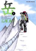 岳 1の本