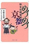 めづめづ和文化研究所京都の本