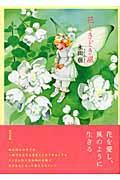 花ときどき風の本