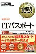 ITパスポート 2009年度版の本