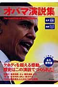オバマ演説集の本