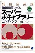 発信型英語10000語レベルスーパーボキャブラリービルディングの本