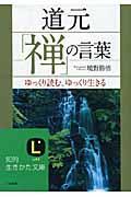 道元「禅」の言葉の本