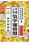 気学運勢暦 平成21年版の本
