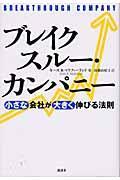 ブレイクスルー・カンパニーの本