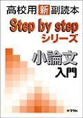 高校用新副読本小論文入門の本
