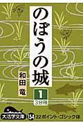 のぼうの城 1の本
