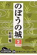 のぼうの城 2の本