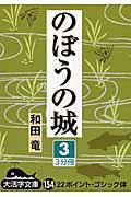 のぼうの城 3の本