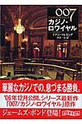 新版 007/カジノ・ロワイヤルの本