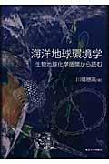 海洋地球環境学の本