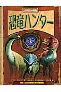 恐竜ハンターの本