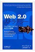 Web 2.0ストラテジーの本
