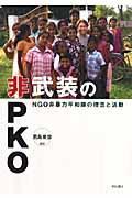 非武装のPKOの本