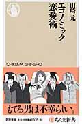 エコノミック恋愛術の本