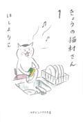 きょうの猫村さん 1の本