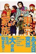 東京家族 1の本