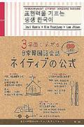 3場面で広がる日常韓国語会話ネイティブの公式の本