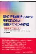 認知行動療法における事例定式化と治療デザインの作成の本