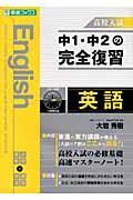 中1・中2の完全復習英語の本