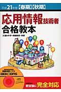 応用情報技術者合格教本 平成21年度〈春期〉〈秋期〉の本