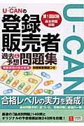 UーCANの登録販売者過去&予想問題集の本