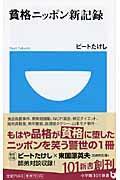 貧格ニッポン新記録の本