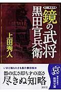 鏡の武将黒田官兵衛の本