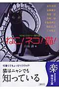 ねこ!ネコ!猫!の本