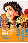 東京家族 2の本