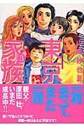 東京家族 3の本