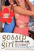 ゴシップガール 11(私のこと、好きだよね!篇)の本